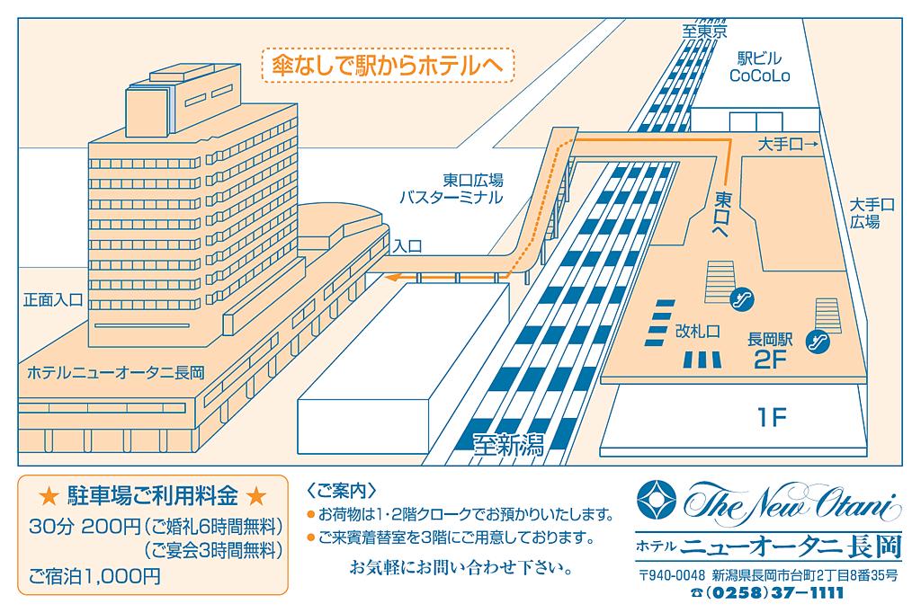 アクセス - ホテルニューオータニ長岡